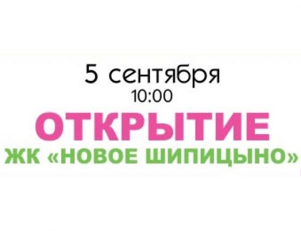 5 СЕНТЯБРЯ — ОТКРЫТИЕ ЖК «НОВОЕ ШИПИЦЫНО»!