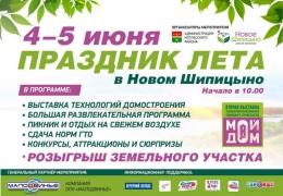 4-5 июня в жилом комплексе «Новое Шипицыно» состоится праздник Лета!
