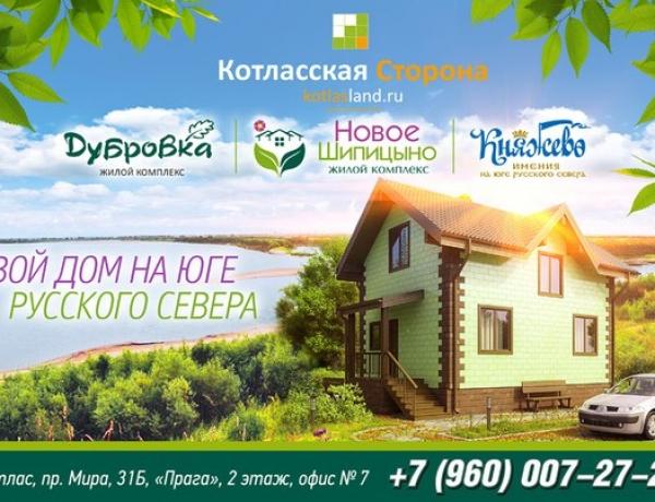 Котласская сторона — официальный партнер «Жилищного проекта в Архангельске»