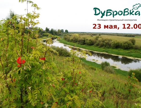 23 мая в ЖСК «Дубровка» — День открытых дверей